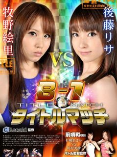 2013 Female Women Wrestling 2 MATCHES DVD Pro 75 MIN Japanese Title