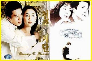 stairway to heaven korean drama in DVDs & Movies