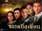 Jong Gon Ging Tian จงกลกิ่งเทียน Thai Lakorn