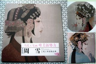 Beauty Baby sketch Chinese painting Tattoo Flash Reference book