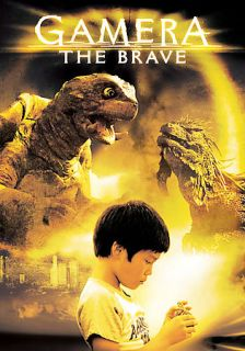 Gamera the Brave DVD, 2008