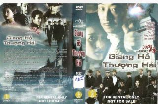 Giang Ho Thuong Hai tron bo 16 tap, DVD phim Hong Kong
