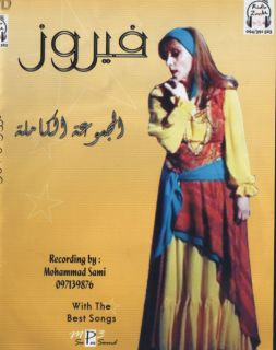 fairuz arabic music arabic mp3 arabic dvd returns accepted within