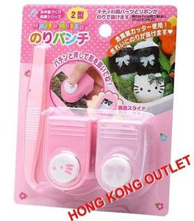 Hello Kitty Seaweed Nori Punch punchie Cutter for Sushi BENTO Box