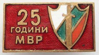 Bulgaria prize pin Communist militia secret services 25th jubilee 1944