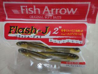 fish arrow flash j 2inch 8counts # cosan ayu silver