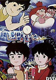 Adnan WA Lina Series Arabic Cartoon Children Series