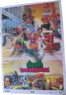 Curry Pepper and Dances with Dragon Andy Lau Movie Poster Lot Stephen