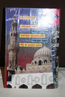 New FazaIL E AMaal Fazail E Amaal Bangla Book Islam