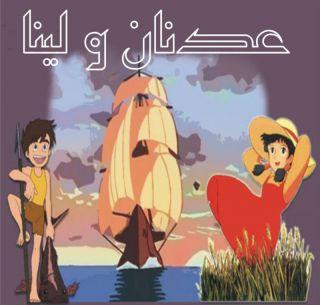 Adnan WA Leena Arabic Cartoon Arabic DVD