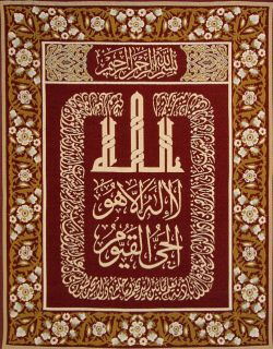 Islamic Arabic Writing Ayat Elkursi Wall Décor Hanging Tapestry