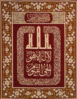 Islamic Arabic Wriing Aya Elkursi Wall Décor Hanging apesry