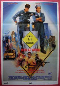 Men at Work Thai Movie Poster 1990 Charlie Sheen