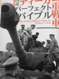 Tiger Heavy tank Illustrated book japan German Army ww2 tanks Gakken