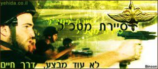 Israel IDF Sayeret Matkal Elite Special Forces Patch