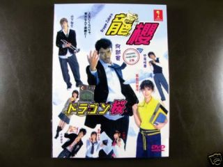 Japanese Drama Dragon Zakura English Subtitle DVD