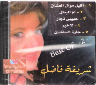Shareefa Fadel Best Songs 2 El Leil 3ALA Meen Habibi Najar Classic