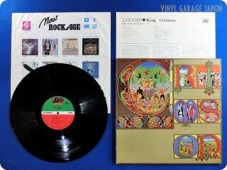 CRIMSON NM WAX Lizard Japan Press Robert Fripp Roxy Music LP A613