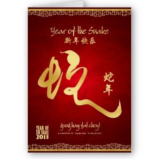 Happy Chinese New Year 2013. A Gold Snake Calligraphy. Drawn after the
