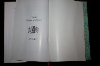 Gilded Printing Facsimile Hasan Riza Koran I Kerim QurAn I Kerim