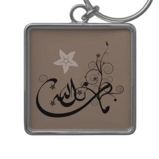 MashaAllah   Islamic praise   Arabic calligraphy Key Chain
