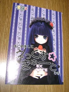 AZONE international 2009 EX CUTE dolls mini catalogue japan   catalogo