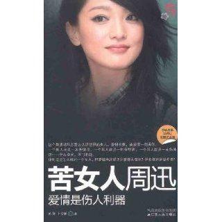 bitter woman Zhou Xun(Chinese Edition) SU HAO DENG 9787214068613
