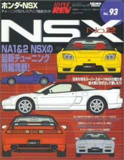 JDM HYPER REV HONDA NSX C30A C32B Perfect Tuning Modify Owners Bible