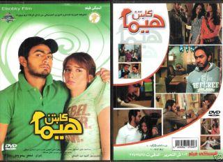 , Zaina فيلم كابتن هيما Hosni Romantic Arabic Movie DVD