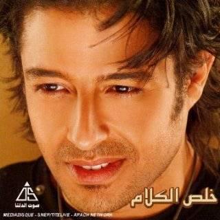 Kheles El Kalam Mohammed Hamaki Music