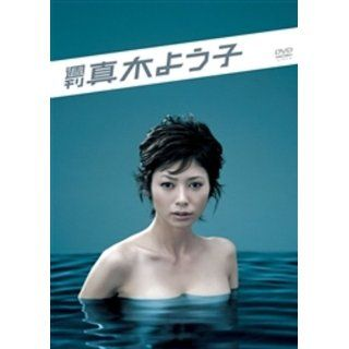 TV Series   Shuukan Maki Yoko (3DVDS) [Japan DVD] KIBF