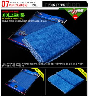 Microfiber Towel Car Cleaning Detail Cloth LRG Pattern