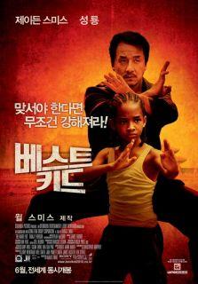 Karate Kid Movie Poster 27x40 Korean C Jaden Smith Jackie Chan