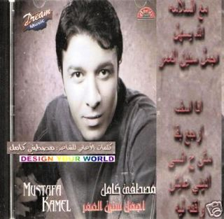 CDs for Mustafa Kamel Ha Adoos Ala Alby Ajmal Seneen El OMR Arabic