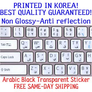 Arabic Keyboard Sticker Black Letters No Reflection Printed in Korea
