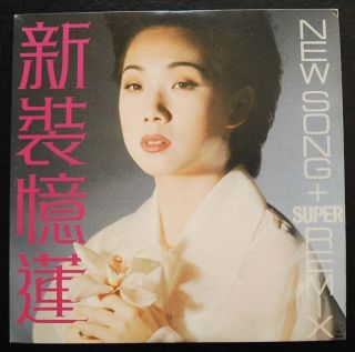 80s Hong Kong Pop Song LP Sandy Lam