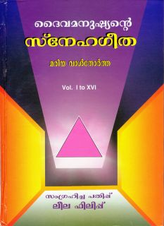 The Poem of The Man God Malayalam Abridged by Leela Philip