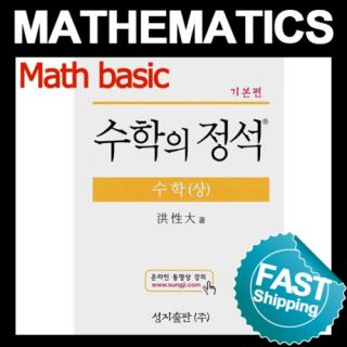 Student Math Mathematics Reference Korean Book Basic