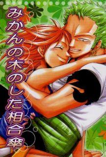 One Piece Doujinshi Damedashi Dan Zoro x Nami Mikan