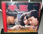 RARE SEALED NEW OOP MegaStar VCD Tony Leung Amy Yip busty Asian