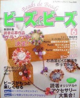 japanese bead book